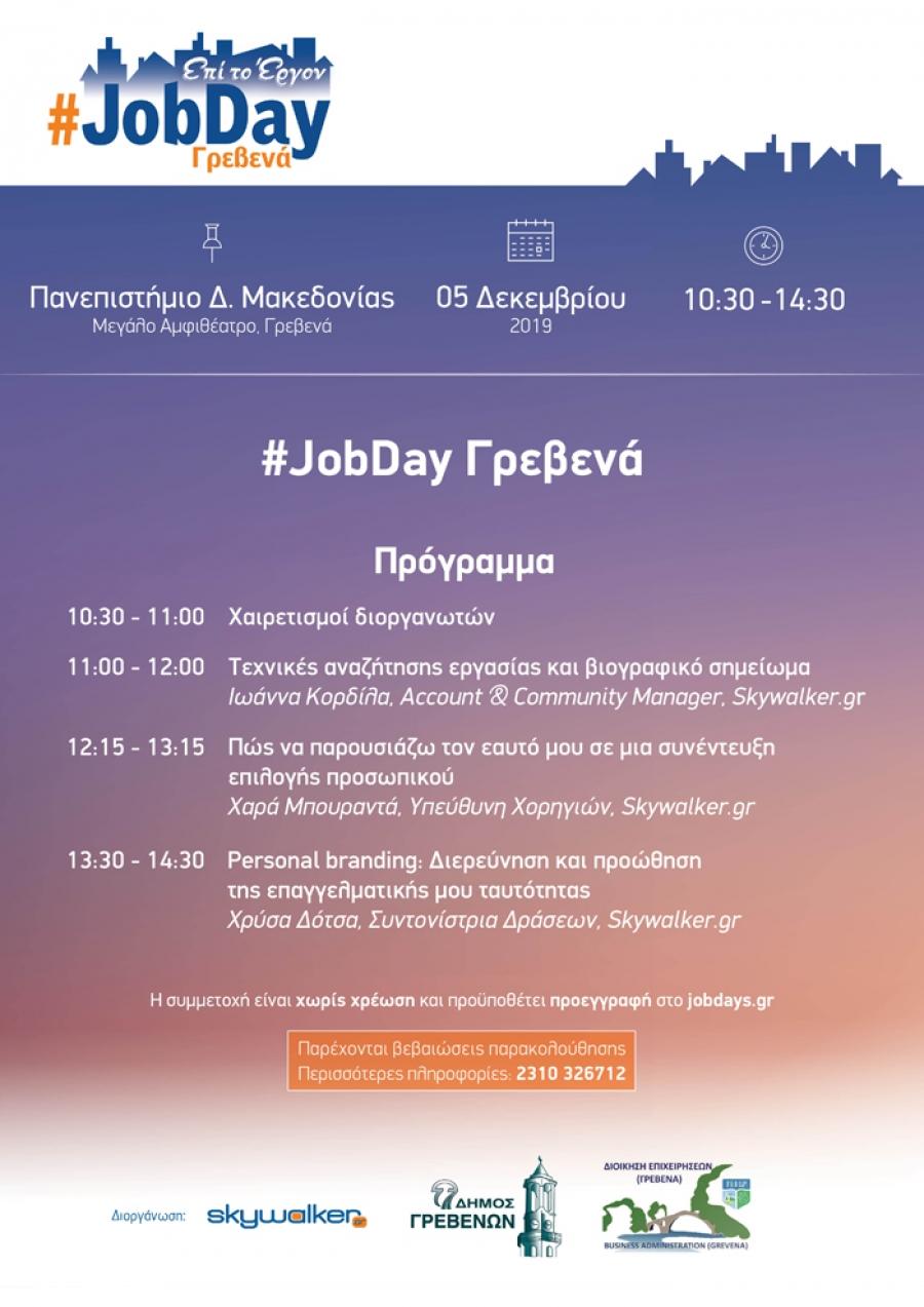 Job Day στις 5 Δεκεμβρίου στα Γρεβενά
