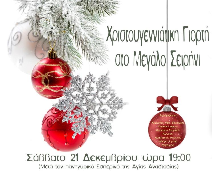 Χριστουγεννιάτικη γιορτή στο Μεγάλο Σειρήνι Γρεβενών το Σάββατο 21 Δεκεμβρίου