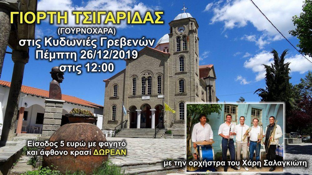 Γιορτή Τσιγαρίδας στις Κυδωνιές Γρεβενών την Πέμπτη 26/12/2019