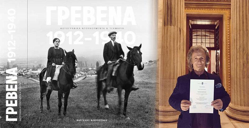 Βραβεύτηκε από την Ακαδημία Αθηνών ο Γρεβενιώτης Βαγγέλης Νικόπουλος για το έργο του «Γρεβενά 1912-1940. Φωτογραφικά ντοκουμέντα και τεκμήρια»