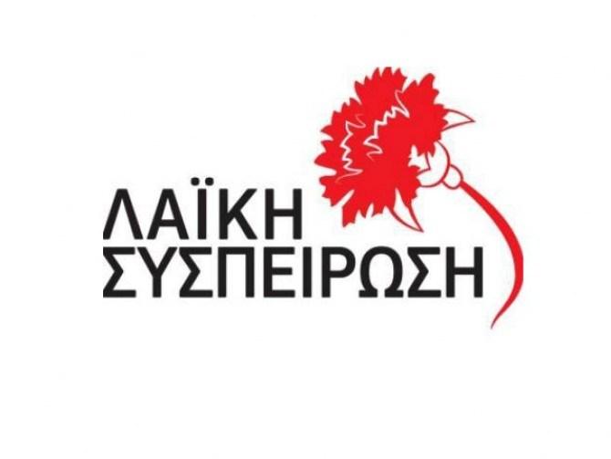 Η Λαϊκή Συσπείρωση Δυτικής Μακεδονίας για το Περιφερειακό Συμβούλιο