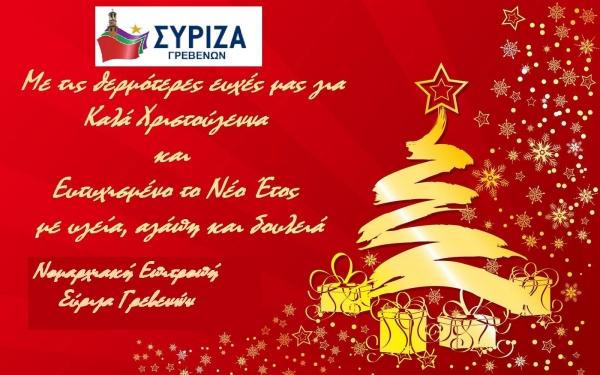 Ευχές από τη Νομαρχιακή Επιτροπή ΣΥΡΙΖΑ Γρεβενών