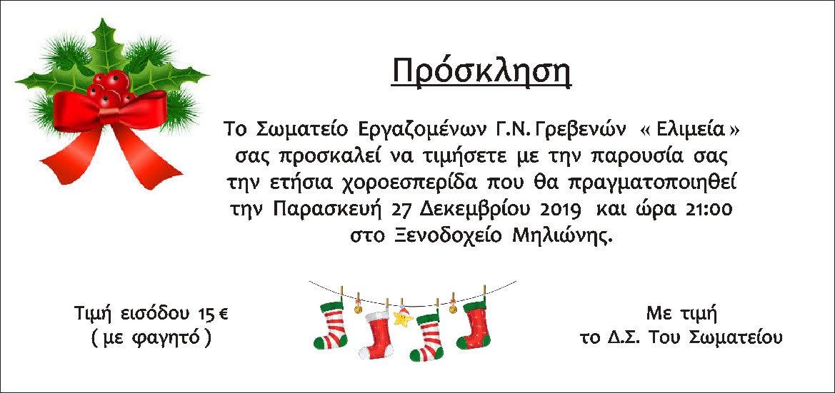 Πρόσκληση του Σωματείου Εργαζομένων Γενικού Νοσοκομείου Γρεβενών <<ΕΛΙΜΕΙΑ>>
