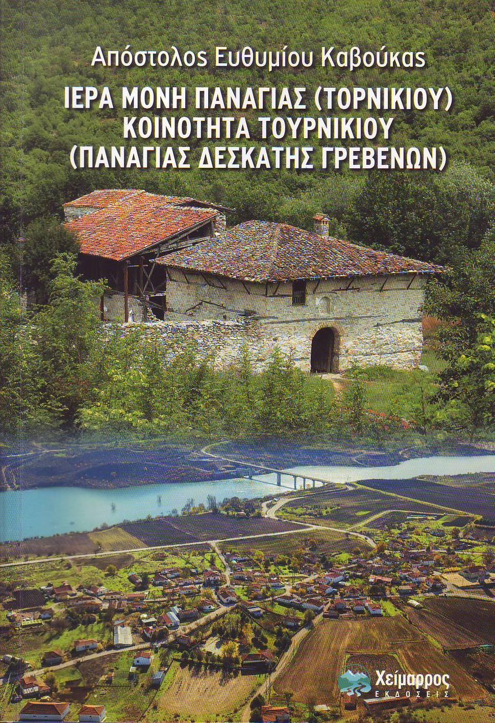 Ιερά Μονή Παναγίας Τορνικίου και Κοινότητα Τορνικίου- Βιβλιοπαρουσίαση *Του Απόστολου Καβούκα