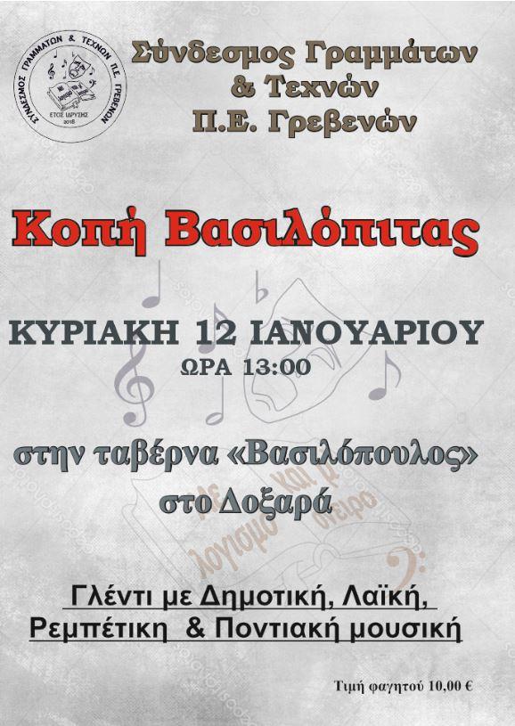 Κοπή βασιλόπιτας θα πραγματοποιήσει την Κυριακή 12 Ιανουαρίου ο Σύνδεσμος Γραμμάτων και Τεχνών Π.Ε.Γρεβενών