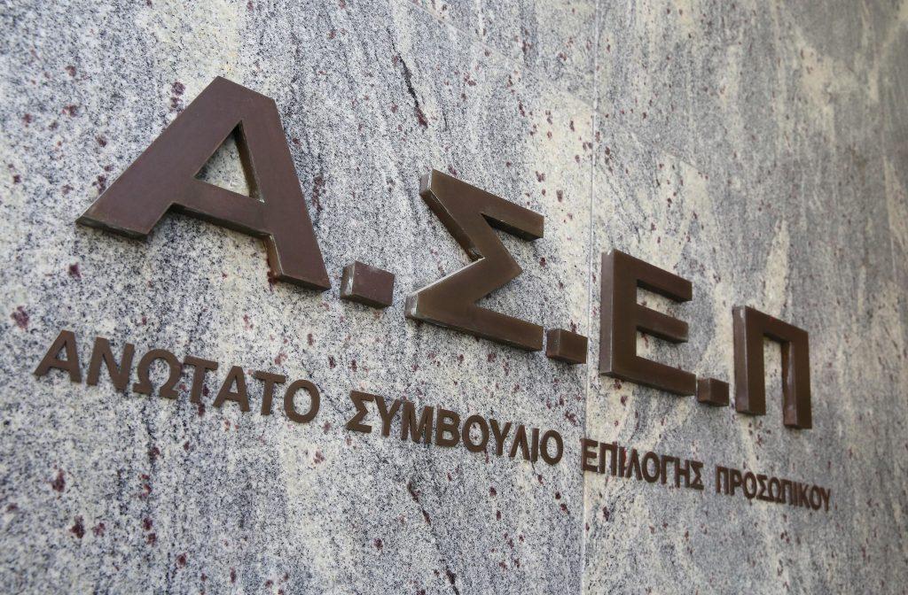 ΑΣΕΠ:60 μόνιμες θέσεις εργασίας για την Τράπεζα της Ελλάδος -Αναλυτικές οδηγίες