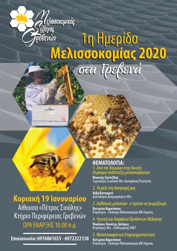 1η Ημερίδα Μελισσοκομίας στα Γρεβενά στην αίθουσα «Πέτρος Σιούλης»
