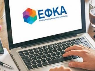 Από την 1η Μαρτίου η μετονομασία του ΕΦΚΑ σε e-ΕΦΚΑ