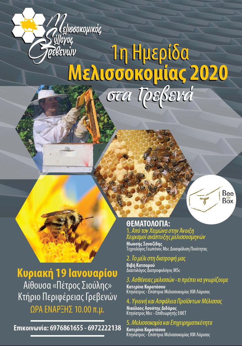 1η Ημερίδα Μελισσοκομίας από τον Μελισσοκομικό Σύλλογο Γρεβενών την Κυριακή 19 Ιανουαρίου