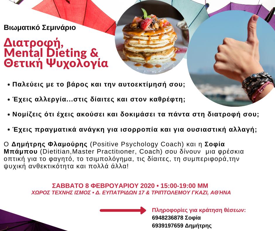 Πρόσκληση σε σεμινάριο: Διατροφή και θετική ψυχολογία