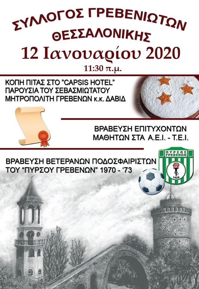 Κοπή πίτας του Συλλόγου Γρεβενιωτών Θεσσαλονίκης την Κυριακή 12 Ιανουαρίου