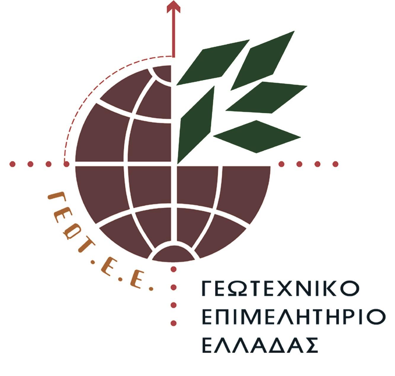 ΓΕΩΤ.Ε.Ε./Π.Δ.Μ.: Ενημερωτική εκδήλωση παρουσίασης της Μελέτης για τη Μεταλιγνιτική Περίοδο & Κοπή πρωτοχρονιάτικης πίτας