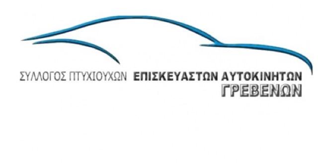 Γενική Συνέλευση Συλλόγου Επισκευαστών Αυτοκινήτων Γρεβενών
