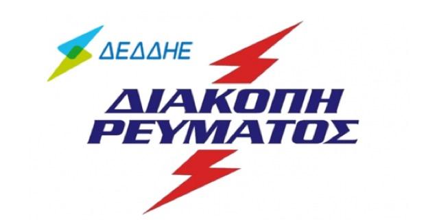 Διακοπή ηλεκτρικού ρεύματος σε οικισμούς του Δήμου Γρεβενών