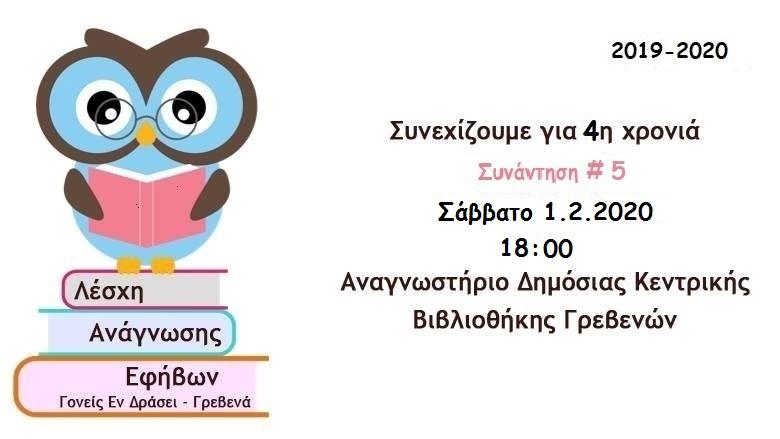 Γονείς Εν Δράσει- Γρεβενά:5η συνάντηση Λέσχης Ανάγνωσης Εφήβων το Σάββατο 1 Φεβρουαρίου