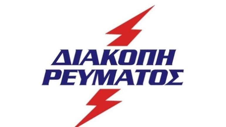 Προγραμματισμένη διακοπή ρεύματος σε περιοχές των Γρεβενών για σήμερα Πέμπτη 13 Φεβρουαρίου