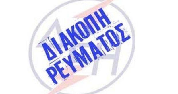 Προγραμματισμένη διακοπή ηλεκτρικού ρεύματος για το Σάββατο 8 Φεβρουαρίου σε οικισμούς του Δήμου Γρεβενών