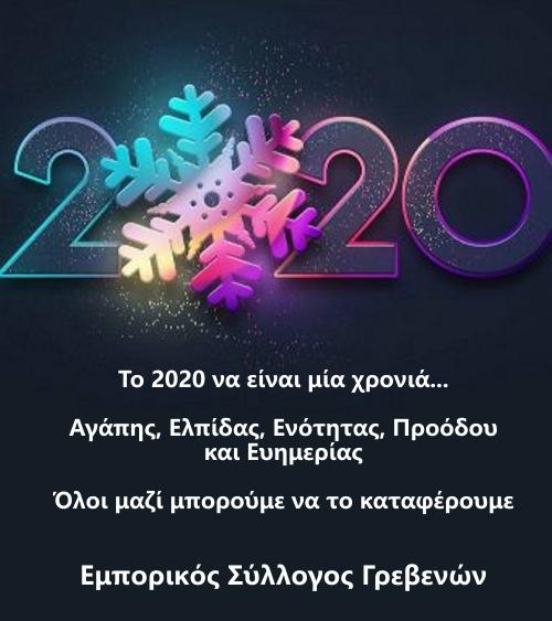 Ευχές απότον Εμπορικό Σύλλογο Γρεβενών για το νέο έτος