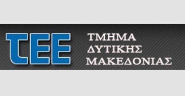 Κοπή πρωτοχρονιάτικης πίτας από το Τμήμα Δυτικής Μακεδονίας την Κυριακή 26 Ιανουαρίου
