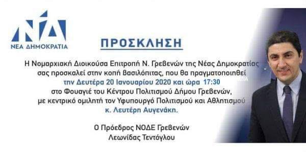 ΝΟΔΕ Γρεβενών:Κοπή βασιλόπιτας σήμερα Δευτέρα 20 Ιανουαρίου στο φουαγιέ του Κέντρου Πολιτισμού