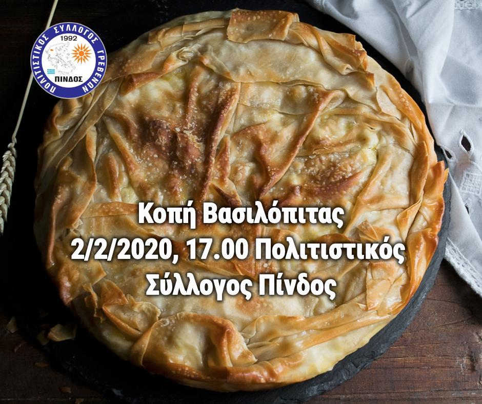Κοπή πίτας θα πραγματοποιηθεί από τον Πολιτιστικό Σύλλογο Γρεβενών «Πίνδος» την Κυριακή 2 Φεβρουαρίου