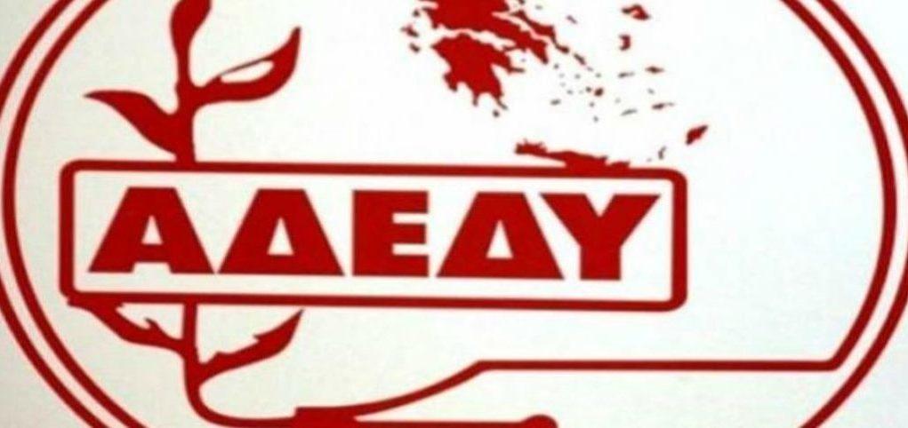 ΑΔΕΔΥ: 24ωρη απεργία στις 18 Φεβρουαρίου για το ασφαλιστικό