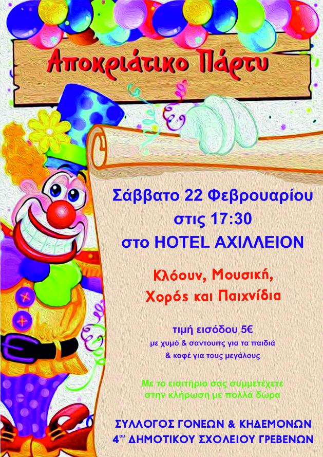 Αποκριάτικο πάρτι θα πραγματοποιηθεί από τον Σύλλογο Γονέων και Κηδεμόνων του 4ου Δημοτικού Σχολείου Γρεβενών