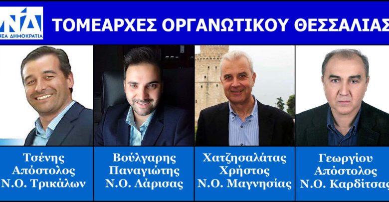 Ορισμός νέων Τομεαρχών της Νέας Δημοκρατίας στην Περιφέρεια Θεσσαλίας