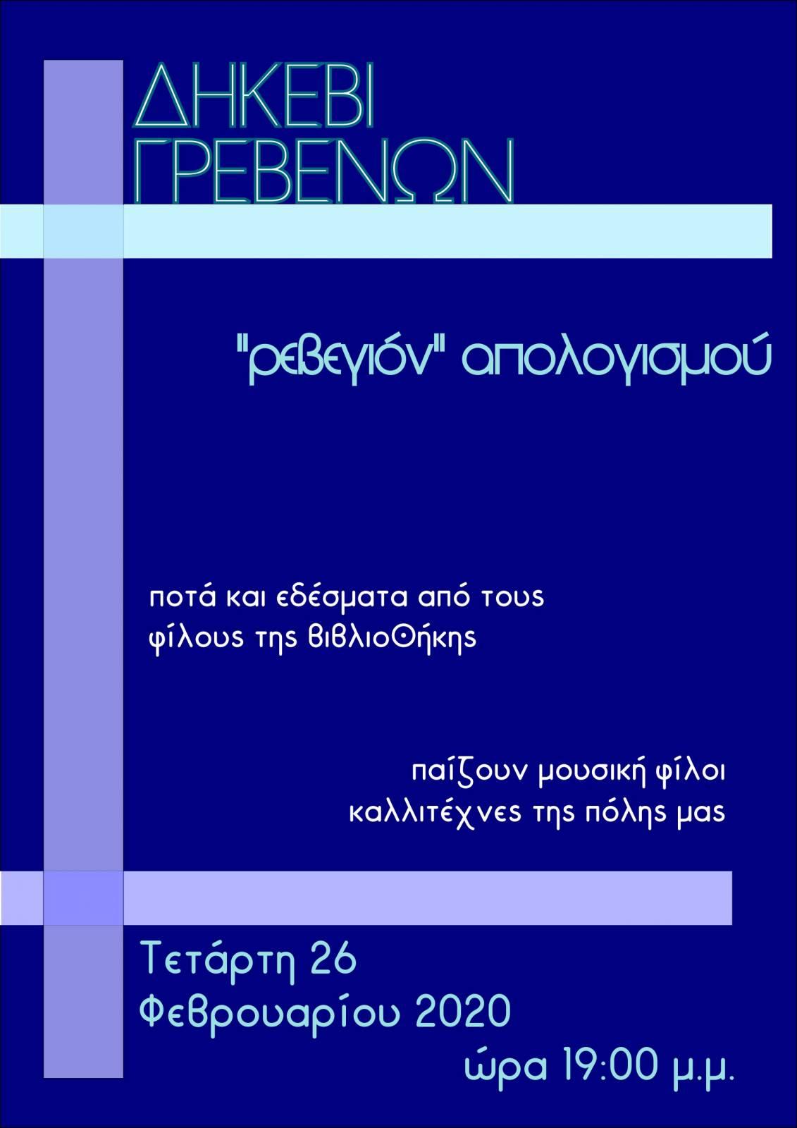 ΔΗΚΕΒΙ Γρεβενών: Πρόσκληση στο ρεβεγιόν απολογισμού την Τετάρτη 26 Φεβρουαρίου