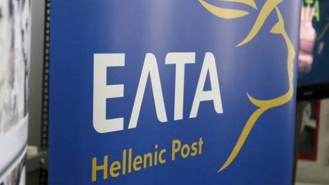 Με ξαφνικό θάνατο απαξιώνουν και διαγράφουν 200 χρόνια προσφοράς και ιστορίας των Ελληνικών Ταχυδρομείων