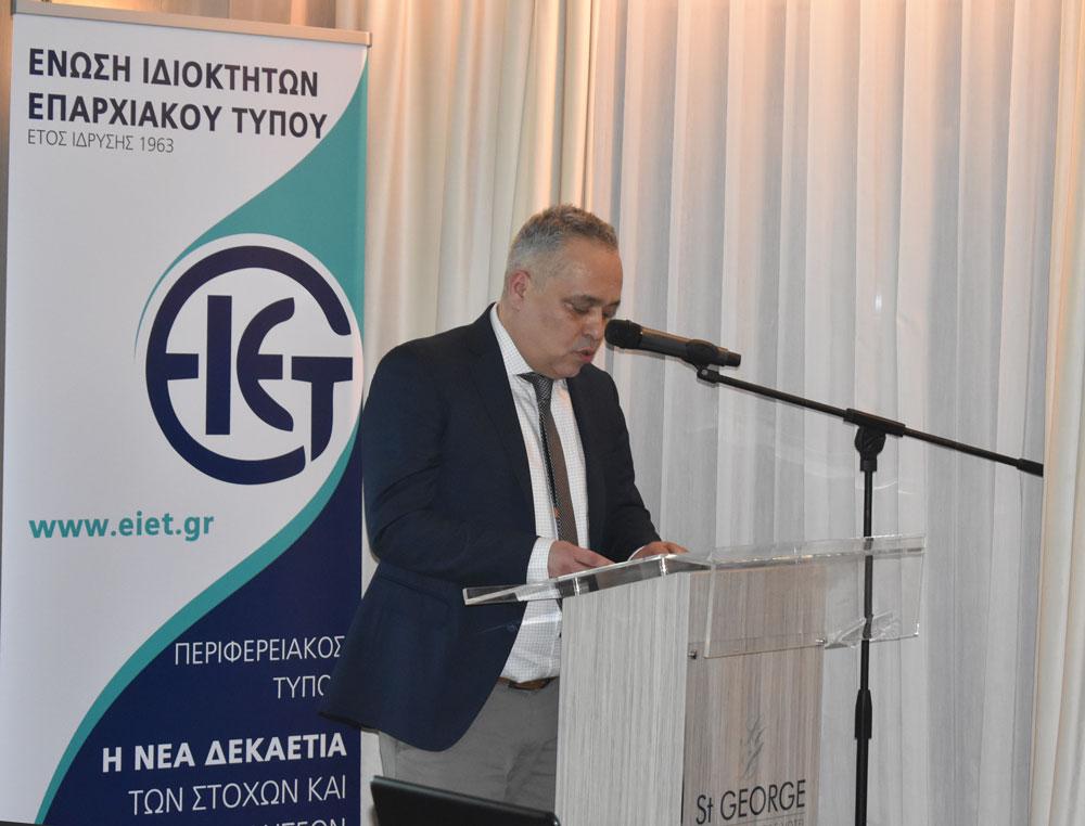 Περιφερειακός Τύπος – Η νέα δεκαετία των στόχων και των προκλήσεων- Η ομιλία του Προέδρου της Ένωσης Ιδιοκτητών Επαρχιακού Τύπου