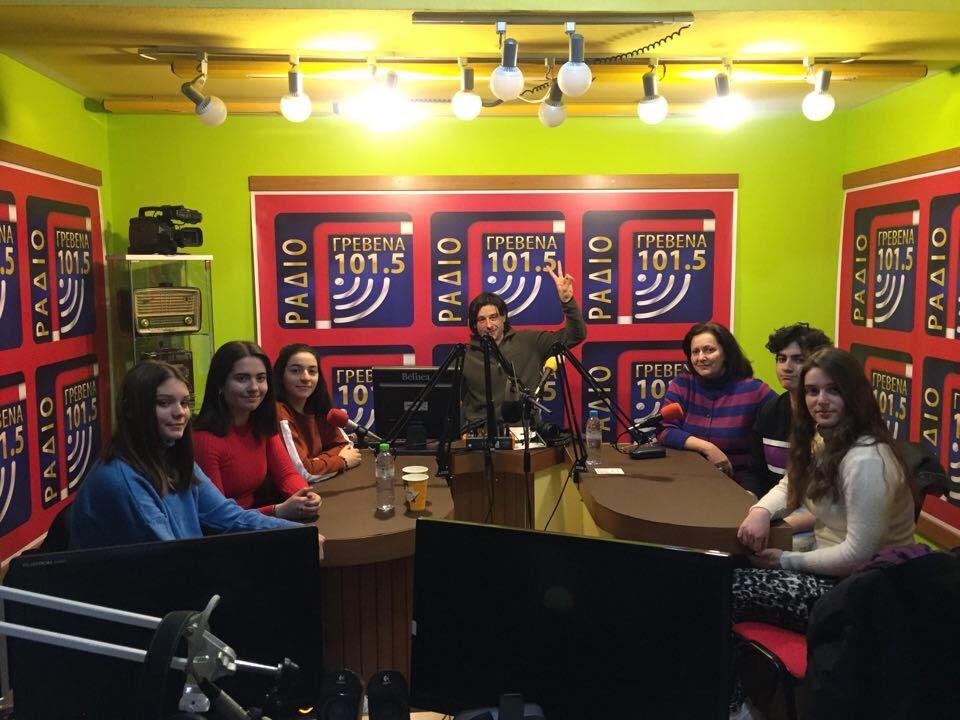 Ακούστε την συνέντευξη των μαθητών του 1ου Λυκείου Γρεβενών στο Ράδιο Γρεβενά 101,5