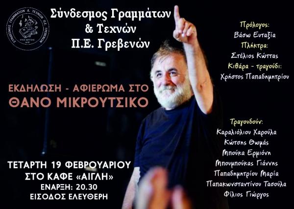 Εκδήλωση- Αφιέρωμα στον Θάνο Μικρούτσικο