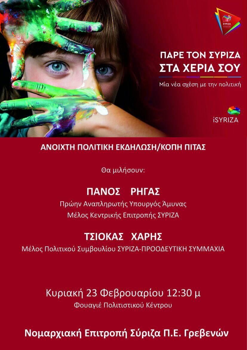 Πολιτική εκδήλωση και κοπή βασιλόπιτας θα πραγματοποιήσει η Νομαρχιακή Επιτροπή ΣΥΡΙΖΑ Π.Ε. Γρεβενών