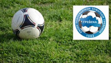 ΕΠΣ Γρεβενών: Τα αποτελέσματα για την Α' φάση κυπέλλου