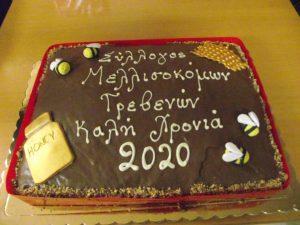 Κοπή Βασιλόπιτας και Γενική Συνέλευση του Μελισσοκομικού Συλλόγου Γρεβενών (Βίντεο – Φωτογραφίες)