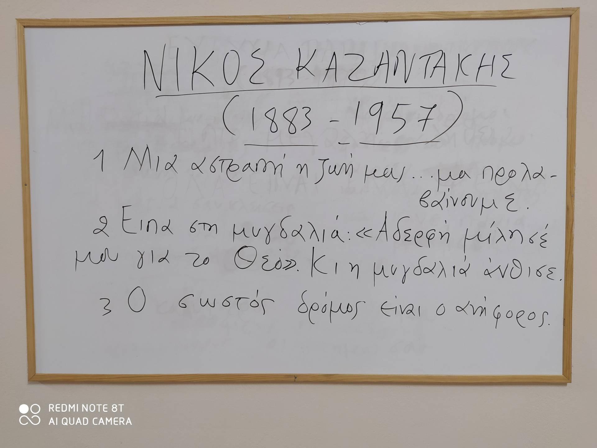 Η Απω-ανατολική ματιά του Ν. Καζαντζάκη