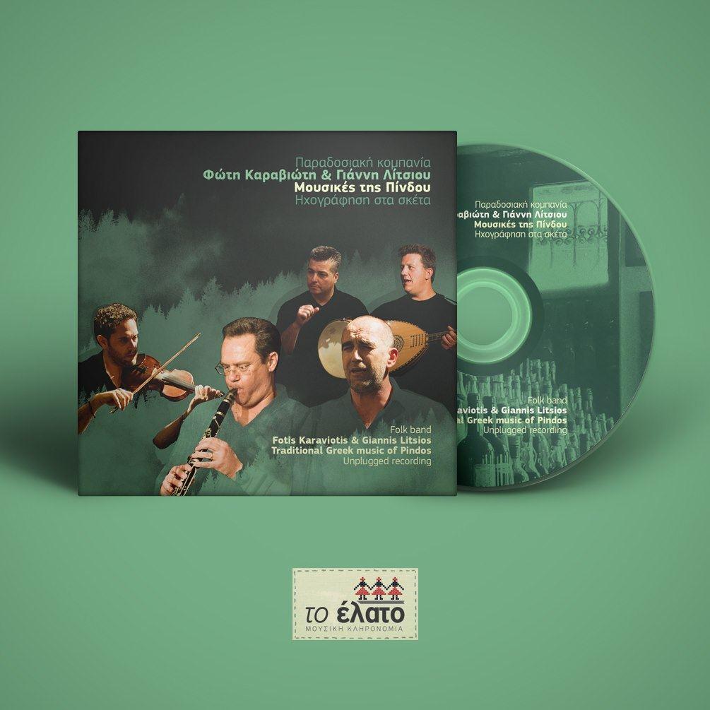 Το νέο CD «Μουσικές της Πίνδου» της «Elato Records» ταξιδεύει στη Κοζάνη