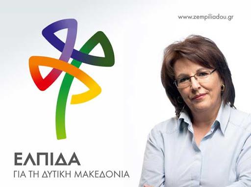 ΕΛΠΙΔΑ Δυτ.Μακεδονίας: ΟΧΙ στη βίαιη απολιγνιτοποίηση που οδηγεί τη Δυτική Μακεδονία σε ξαφνικό θάνατο