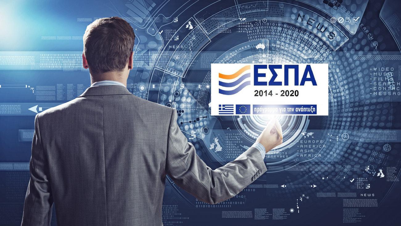 Έρχονται νέα προγράμματα του ΕΣΠΑ με επιδοτήσεις σε ανέργους και επιχειρήσεις