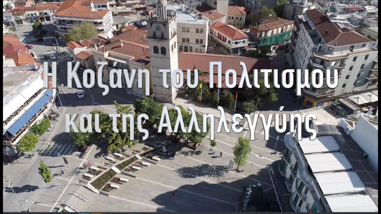 Κοζάνη: Στη νοηματική γλώσσα, με ηχητική περιγραφή και υποτιτλισμένες οι αποφάσεις του Δημοτικού Συμβουλίου