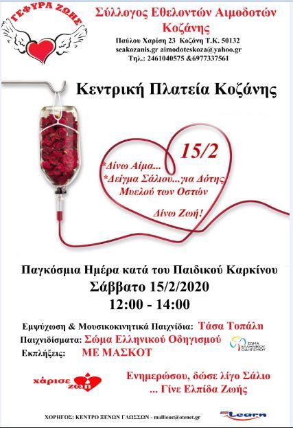 Το Σάββατο 15 Φεβρουαρίου από 12:00 έως 14:00 ενημέρωση στην Κεντρική Πλατεία Κοζάνης για την Παγκόσμια Ημέρα κατά του Παιδικού Καρκίνου