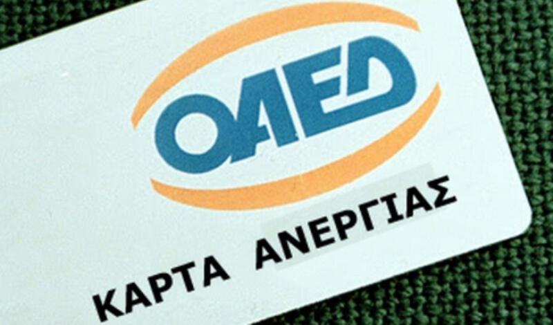 ΟΑΕΔ:Νέο σύστημα ειδοποίησης για την ανανέωση καρτών ανεργίας- Πώς θα λειτουργεί