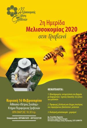 2η Ημερίδα Μελισσοκομίας στα Γρεβενά