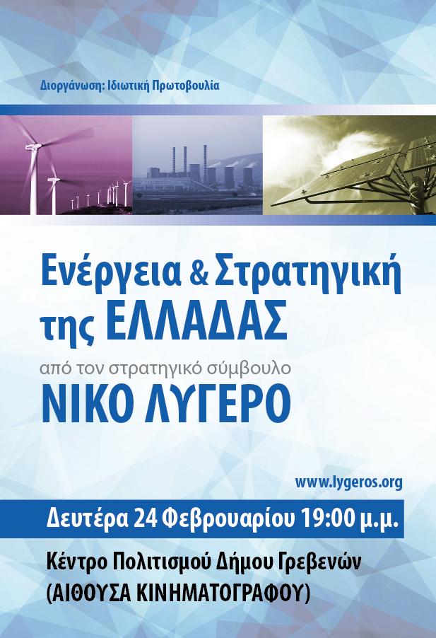 Διάλεξη θα πραγματοποιηθεί από τον στρατηγικό σύμβουλο κ.Νίκο Λυγερό με θέμα την ενέργεια και την στρατηγική της Ελλάδας