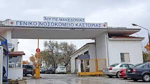 Σε καραντίνα 32 εργαζόμενοι στα νοσοκομεία Καστοριάς και Κοζάνης
