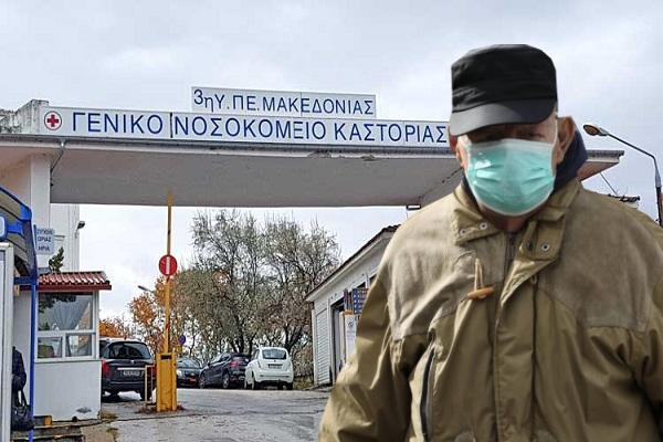 Κορωνοϊός: Νεκρός 70χρονος από την Καστοριά -Το 29ο θύμα στη χώρα