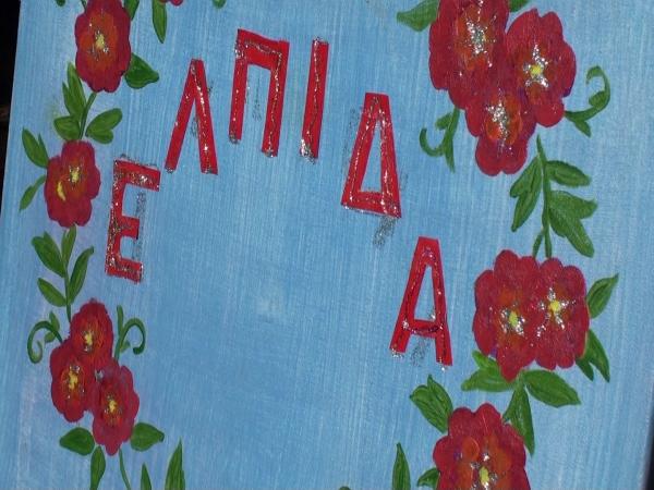 """Η """"ΕΛΠΙΔΑ"""" θα συμμετάσχει στη γιορτή της ημέρας της γυναίκας στη Δήμητρα Γρεβενών"""