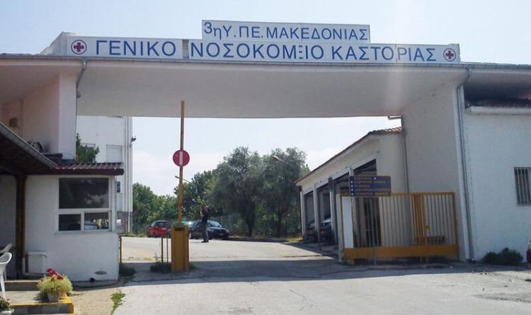Ενισχύεται το νοσοκομείο Καστοριάς – Πέντε θάνατοι από κοροναϊό στην περιοχή