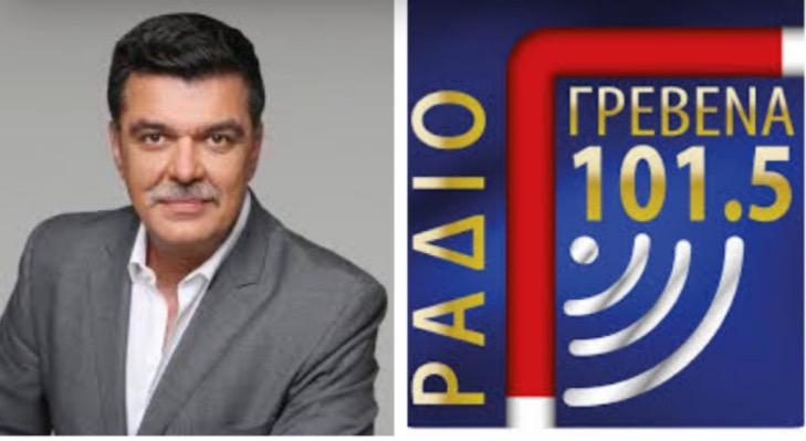Συνέντευξη του Ανδρέα Πάτση την Τετάρτη στο Ράδιο Γρεβενά 101.5